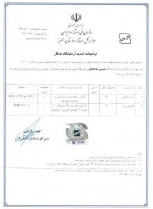 گواهینامه تمدید آزمایشگاه همکار استاندارد شیمی ساختمان